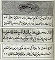 Mustafa ibn Ali al-Muwaqqit excerpt.jpg