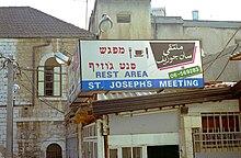 Nazareth Restaurant 081.jpg