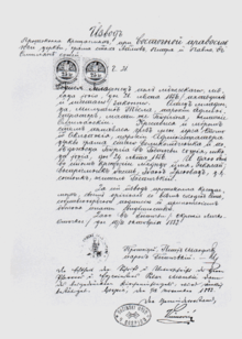 nikola tesla simple english the encyclopedia nikola tesla birth certificate slavic cyrillic