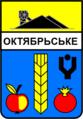 Octyabrcke vnov gerb).png