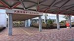 Ohshima.airport1.jpg