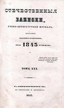Реферат о журнале современник 7463