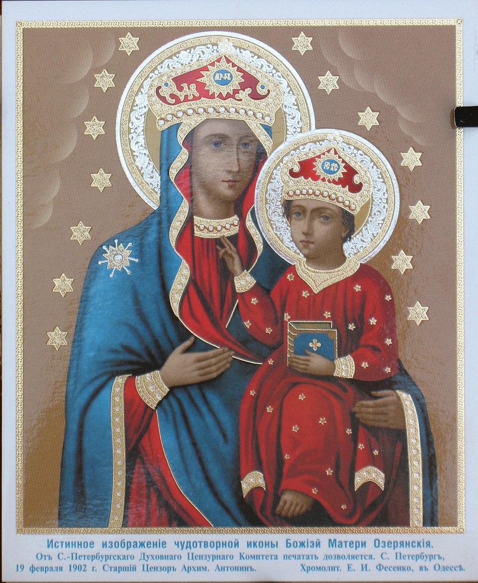 Ozerian Icon 1902 Odessa