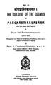 Panchastikayasara.pdf