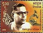 Pankaj Mullick 2006 stamp of India.jpg