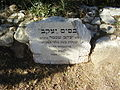 PikiWiki Israel 10487 memory stone to jacob shechter.jpg