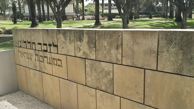 אנדרטה לזכר חללינו במערכות ישראל