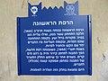 PikiWiki Israel 5907 a-Gan-Shmuel zk19- 181.JPG