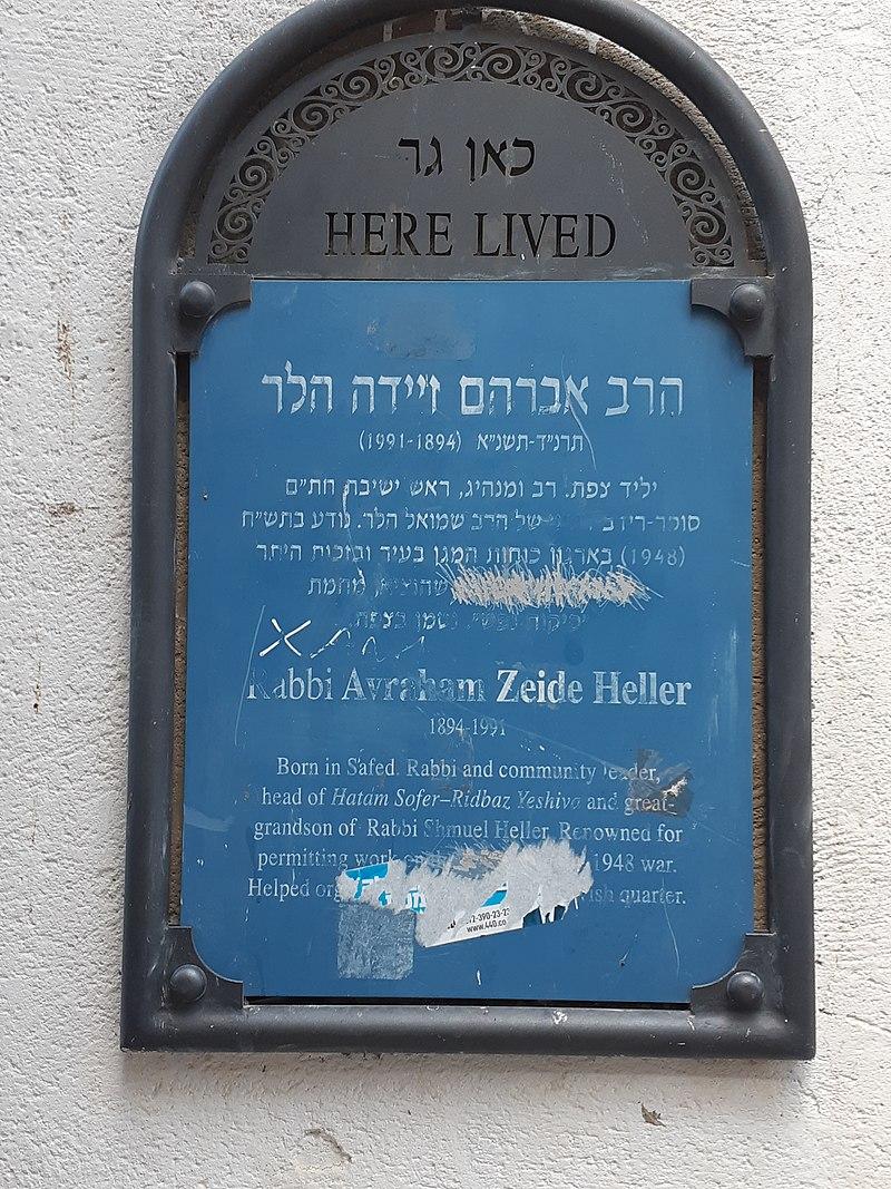 שלט זיכרון לרב אברהם זיידה הלר