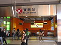 Po Lam MTR Station Exit A.JPG