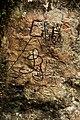 Pont des Anabaptistes Inscriptions 02 10.jpg