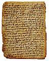 Qur'anic Manuscript - 4 - Hijazi script.jpg