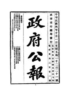 ROC1915-10-01--10-15政府公报1221--1234.pdf