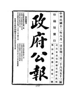 ROC1923-08-01--08-31政府公报2653--2683.pdf