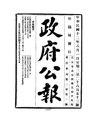 ROC1923-08-01--08-31政府公報2653--2683.pdf