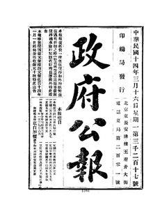 ROC1925-03-16--03-31政府公报3217--3232.pdf