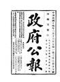 ROC1925-03-16--03-31政府公報3217--3232.pdf