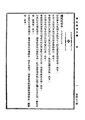 ROC1930-05-20國民政府公報473.pdf