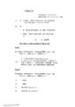 ROC2004-07-07毒品之分級及品項.pdf