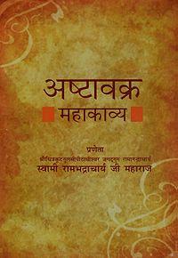 Ashtavakra cover