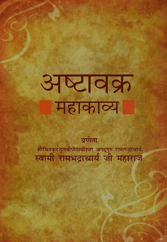 Ashtavakra (epic) - Cover page of Ashtavakra (epic), first edition