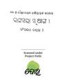 Ranga Sabha Suanga.pdf