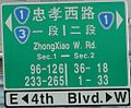 Road name sign of Zhongxiao West Road Section 1 & 2, Taipei City 20070925.jpg