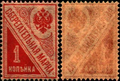 Russia 1918 Liapine 3 stamp (Savings 1k) and back.png