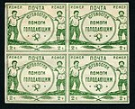 Russia 1922 CPA M1 blocks of 4 stamps (Worker and peasant).jpg