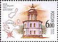 Russia stamp 2005 CPA 1042 Solovetsky lighthouse.jpg