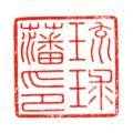 Ryukyu-han seal.png