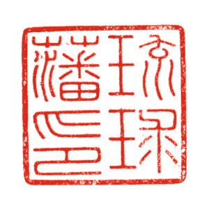 Ryukyu Domain - Official seal of the Ryukyu Domain.