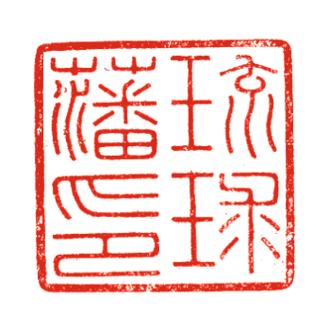 Ryukyu Domain - Official seal of the Ryukyu Domain.
