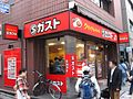 S GUSTO Kanda-shop.jpg