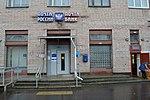 Saint Petersburg Post Office 198260.jpeg
