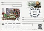 Saltykov-Shchedrin 2000 Russian envelope.jpg
