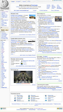 Screenshot-russian-wikipedia-mainpage.jpg