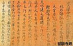 Japanese text on red-brownish paper.