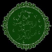 Sheikh Bedreddin Calligraphy.png