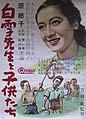 Shirayuki-sensei to kodomo-tachi poster.jpg