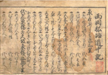 shokoku annai tabi suzume wikipedia la enciclopedia libre