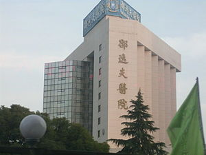 Run Run Shaw - Sir Run Run Shaw Hospital in Hangzhou, China