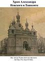 St. Alexander Nevsky Orthodox church in Tashkent37.jpg