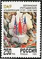 Stamp Russia 1995 Potsdam Konferency.jpg