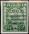 Stamp Soviet Union 1924 210a.jpg