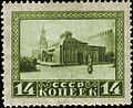 Stamp Soviet Union 1925 217 A.jpg