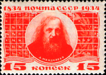 Stamp Soviet Union 1934 CPA465.png