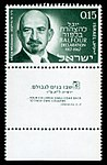 Stamp of Israel - Chaim Weizmann.jpg