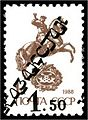 Stamp of Kazakhstan 011.jpg