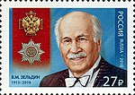 Stamp of Russia 2018 No 2314 Vladimir Zeldin.jpg